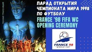 Церемония открытия ЧМ 1998 по футболу France 98 FIFA WC Opening Ceremony full version