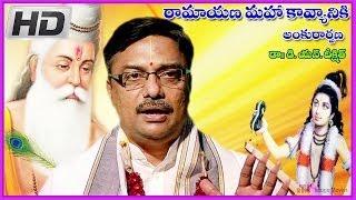 Ramayanam In Telugu - D.N.Deekshit  Episode -2