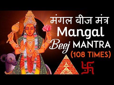 Mangal Graha Shanti Mantra 108 Times   Mangal Beej Mantra   Navgraha Mantra   Mangal Graha Stotram