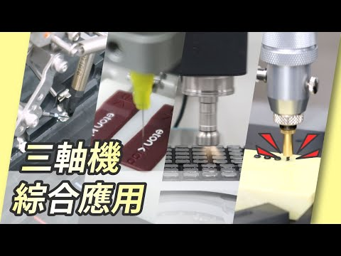三軸自動化應用合集 _ 焊錫、上漆、電漿、鎖螺絲