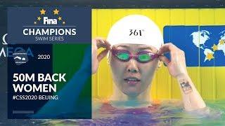 50m Back Women | Beijing Day 1 | FINA Champions Swim Series 2020