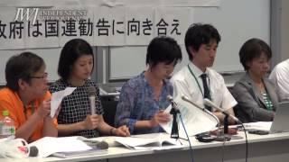 2014/07/25 国連自由権規約委員会による日本審査に関するNGO共同記者会見