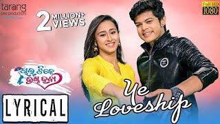 Lyrical: Ye Loveship Official Lyric | Chal Tike Dusta Heba | Rishan, Sayal