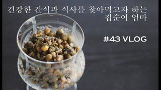 #43 집순이 아줌마의 입맛돋구는 녹차 병아리콩간식, …