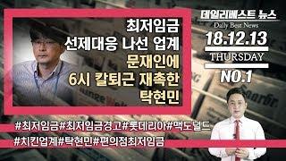 최저임금 선제대응 나선 업계 / 문재인에 6시 칼퇴근 재촉한 탁현민