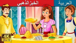 الخبزالذهبي | The Golden Bread Story in Arabic | Arabian Fairy Tales