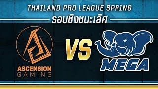 Thailand Pro League Spring 2018 Finals | ASC vs MEGA