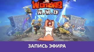 Worms W.M.D: Елдорадо 😂 |Деград-Отряд|