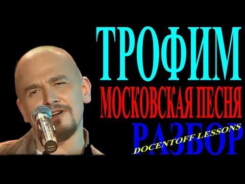 Трофим Московская песня разбор