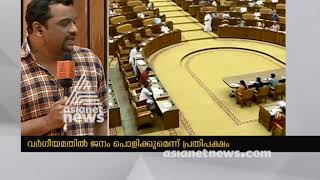 'Woman Wall' clash between government and opposition in Kerala Assembly | Live Updates