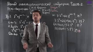 Алгебра, 9 класс | Метод математической индукции. Часть 2
