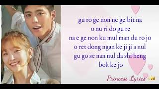 Shine on You - Wheein Easy Lyrics (Record of Youth OST )