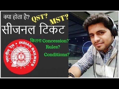 सीजन टिकट की पूरी जानकारी   All about Season tickets (MST, QST)   K3 Guru - Travel