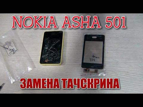 Nokia Asha 501 ЗАМЕНА ТАЧСКРИНА (СЕНСОРНОГО СТЕКЛА)РАЗБОР!