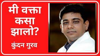 Mi Vakta Kasa Jhalo ? - Kundan Gurav / (Program Organized by Ulhas Kotkar)