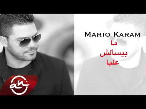 اغنية ماريو كرم ما بيسألش عليا ابدا 2016 LIVE