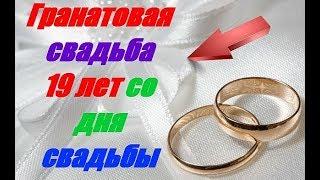 Гранатовая свадьба 19 лет со дня свадьбы