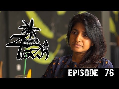 අඩෝ - Ado | Episode - 76 | Sirasa TV