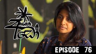 අඩෝ - Ado | Episode - 76 | Sirasa TV Thumbnail