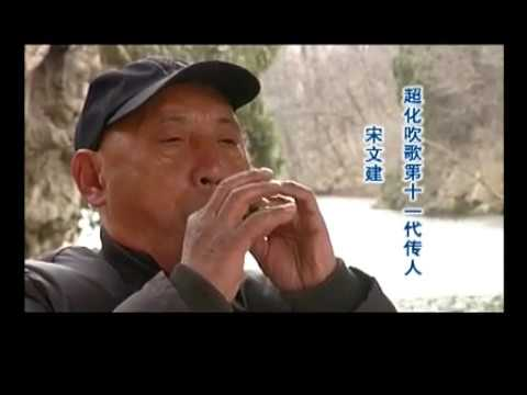 Chaohua chuige music from Henan, central China 新密市超化吹歌
