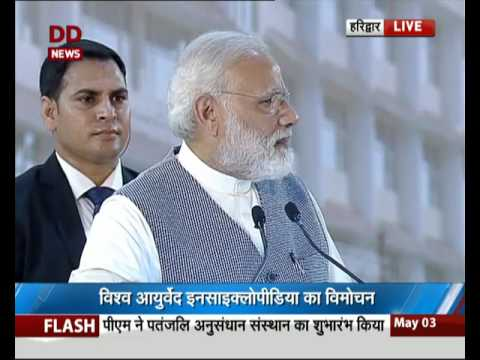PM addresses inauguration ceremony of Patanjali Research Institute