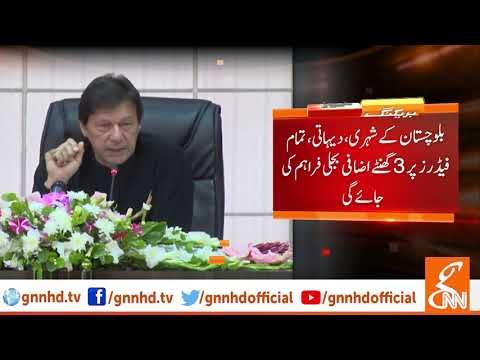 Bolochistan Breaking News - Watch Now