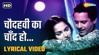 चौदहवीं का चाँद हो   Chaudhavi Ka Chand Ho - HD Lyrical Video   Chaudhavi Ka Chand (1960)   Guru D