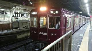阪急電車 京都線 3300系 3328F 発車 十三駅