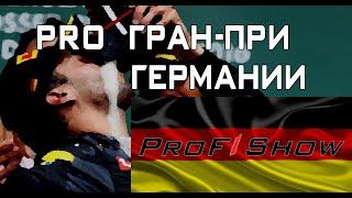 PRO Гран При Германии 2016 | Формула 1