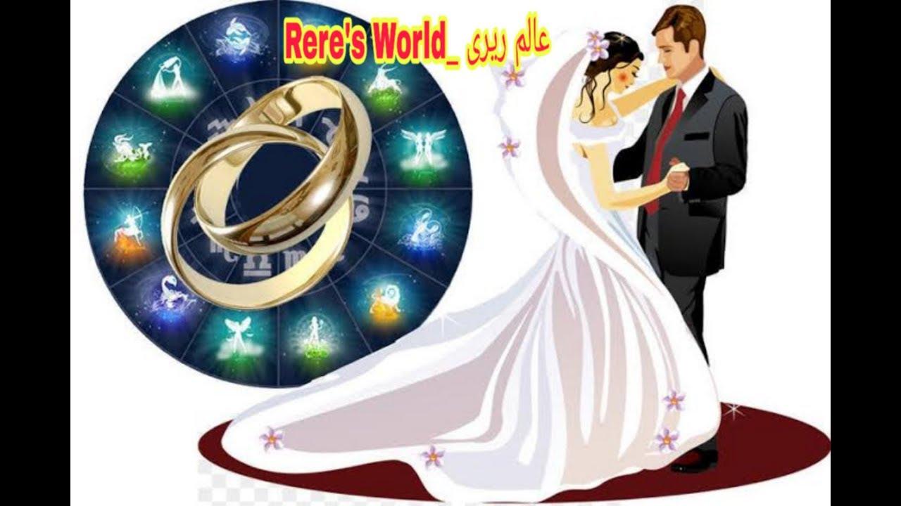 Photo of الابراج التى ستتزوج فى 2020 💍❤ / ملوك الحب والزواج فى2020💞😍 – عالم الابراج