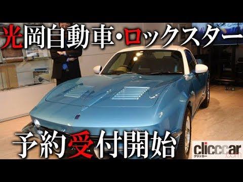 ロックスターは光岡自動車の新たな方向性を示唆する一台読み上げてくれる記事
