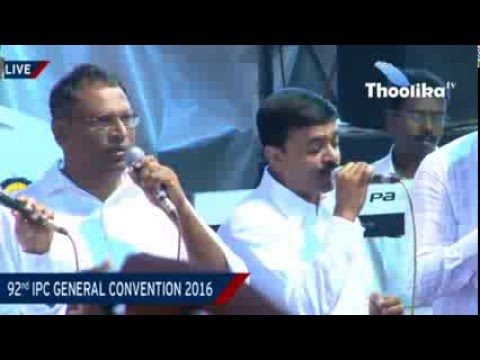 92 nd IPC GENERAL CONVENTION KUMBANAD 2016 //Sunday Worship  Service