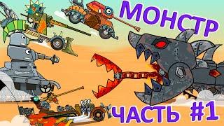 ПУСТЫННЫЙ МОНСТР ЧАСТЬ-1   DESERT MONSTER PART 1   мультики про танки   AMEGA TOONS