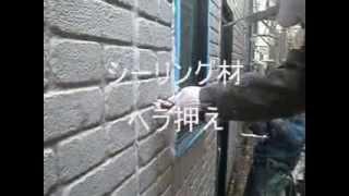 松戸市 胡録台 戸建て住宅 外壁塗装前のサッシ廻りシーリング thumbnail