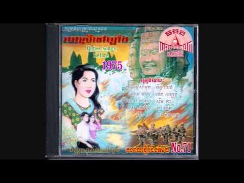 MP CD No. 71 Various Artists Khmer Patriotic Songs