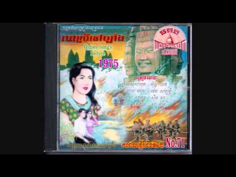 MP CD No. 71 Various Artists Khmer Patriotic Songs