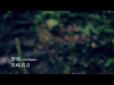 [4th Single]黎鳴 -reimei- TVアニメ「薄桜鬼 黎明録」オープニングテーマ 2012年8月8日発売 収録曲 01.黎鳴 -reimei- TVアニメ「薄桜鬼 黎明録」OPテー...
