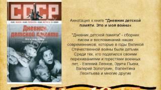 Читаем книги о войне №1
