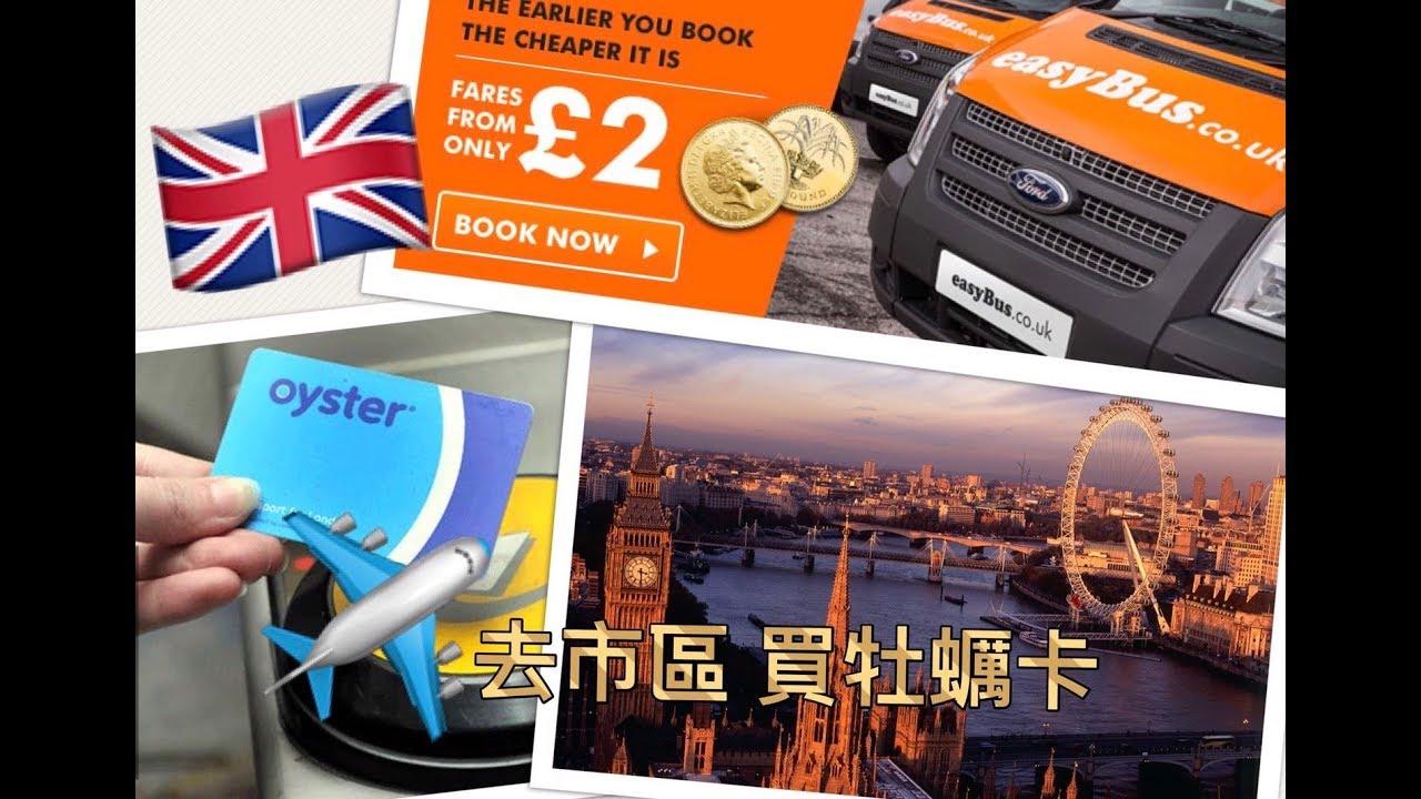 不慌張英國倫敦Gatwick 機場 買牡蠣卡 去市區 easy bus 2英鎊去倫敦 最便宜方法大公開 - YouTube