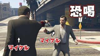 【GTA5】市民を脅して金を奪う!