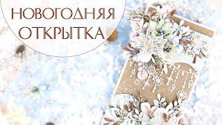 НОВОГОДНЯЯ ОТКРЫТКА своими руками Скрапбукинг Christmas card tutorial