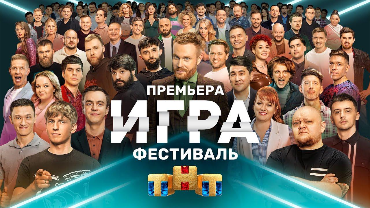 ИГРА премьерный выпуск  фестиваль