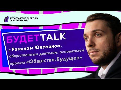 БудетTalk: Роман Юнеман о молодых политиках, самой политике и прикладной науке