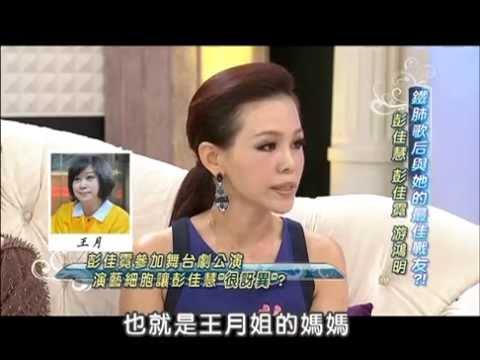 2013.08.16SS小燕之夜完整版 彭佳慧的最佳時分!