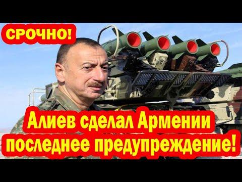 Президент Азербайджан сделал Армении последнее предупреждение - СРОЧНО
