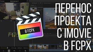 Монтаж видео в FCPX. Перенос проекта с iMovie в Final Cut Pro X