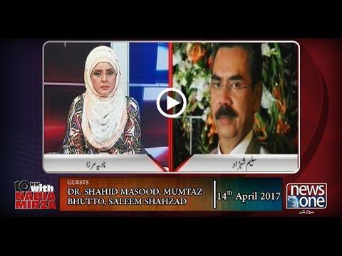 10pm with Nadia Mirza | 14-April-2017 | Dr. Shahid Masood, Mumtaz Bhutto, Saleem Shahzad