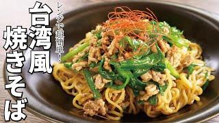 台湾風焼きそば|料理研究家リュウジのバズレシピさんのレシピ書き起こし
