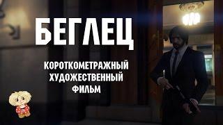 БЕГЛЕЦ - Короткометражный фильм в GTA Online