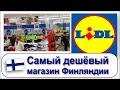 Лидл - самый дешевый магазин Финляндии